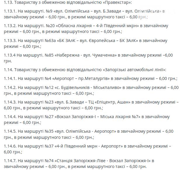 Распоряжение о снижении стоимости проезда в запорожских маршрутках подписано , фото-4