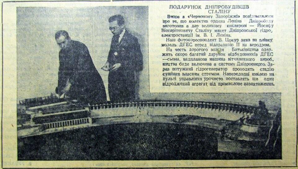 Подарки для вождя: что дарили Сталину запорожцы в день 70-летия, - ФОТО, фото-2