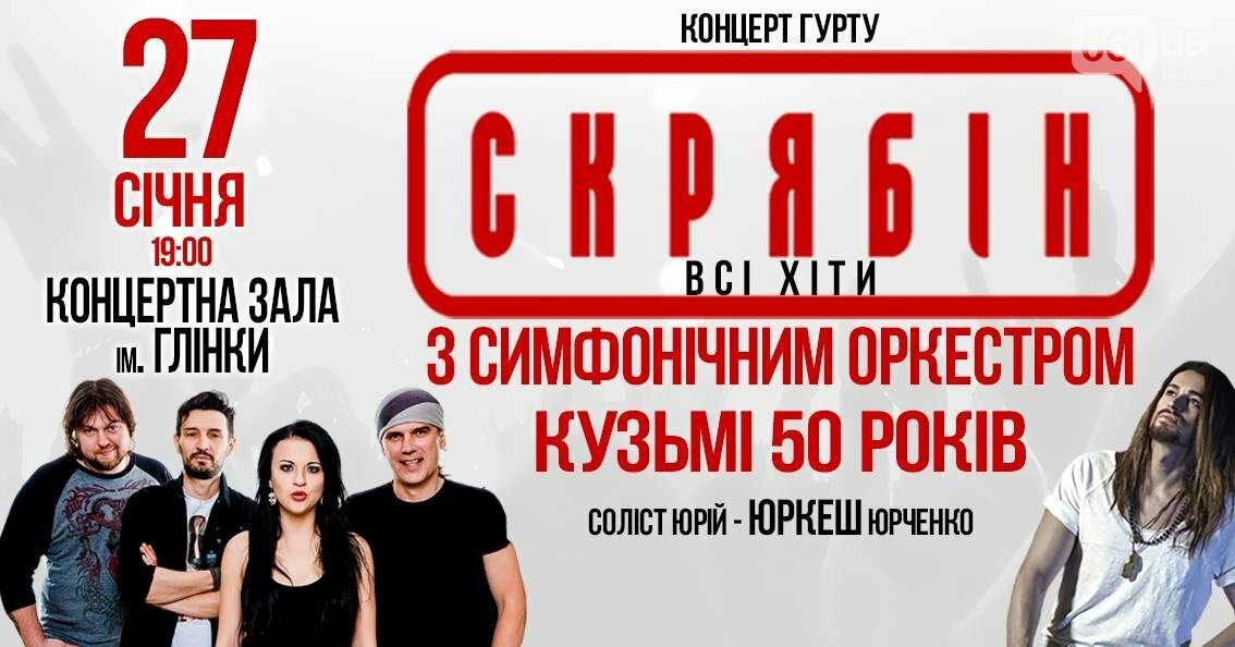 Как провести выходные в Запорожье: баскетбольный матч суперзвезд, концерт «Скрябина» и путешествие во времени, фото-1