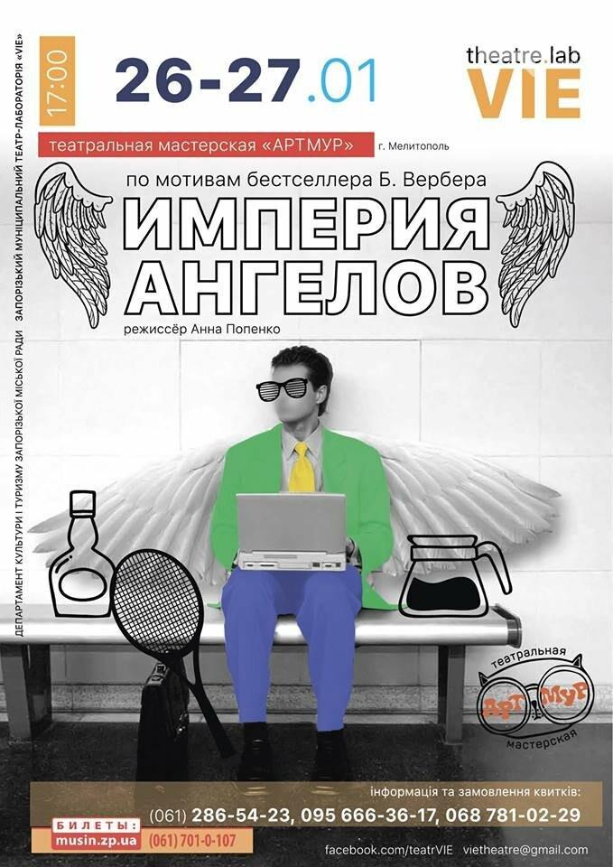 Как провести выходные в Запорожье: баскетбольный матч суперзвезд, концерт «Скрябина» и путешествие во времени, фото-6