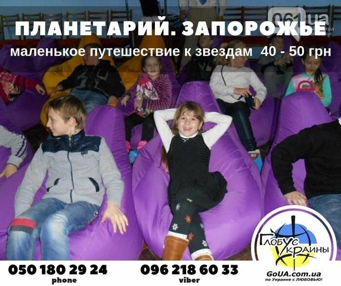 Как провести выходные в Запорожье: баскетбольный матч суперзвезд, концерт «Скрябина» и путешествие во времени, фото-7