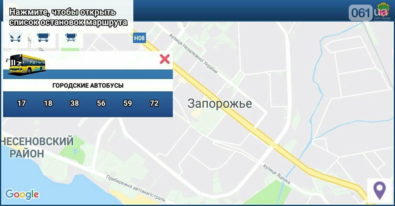 Запорожцы заплатят 180 тысяч, чтобы отслеживать на смартфоне коммунальный транспорт , фото-1