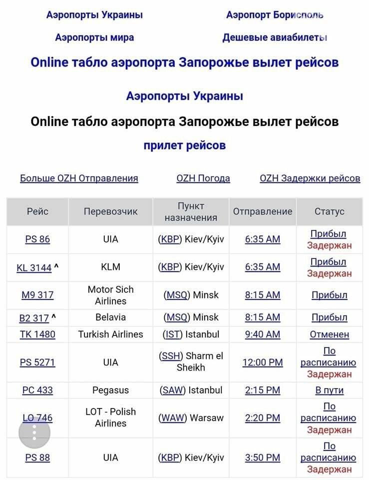 В аэропорту Запорожья из-за непогоды отменили и задержали 6 рейсов, фото-1