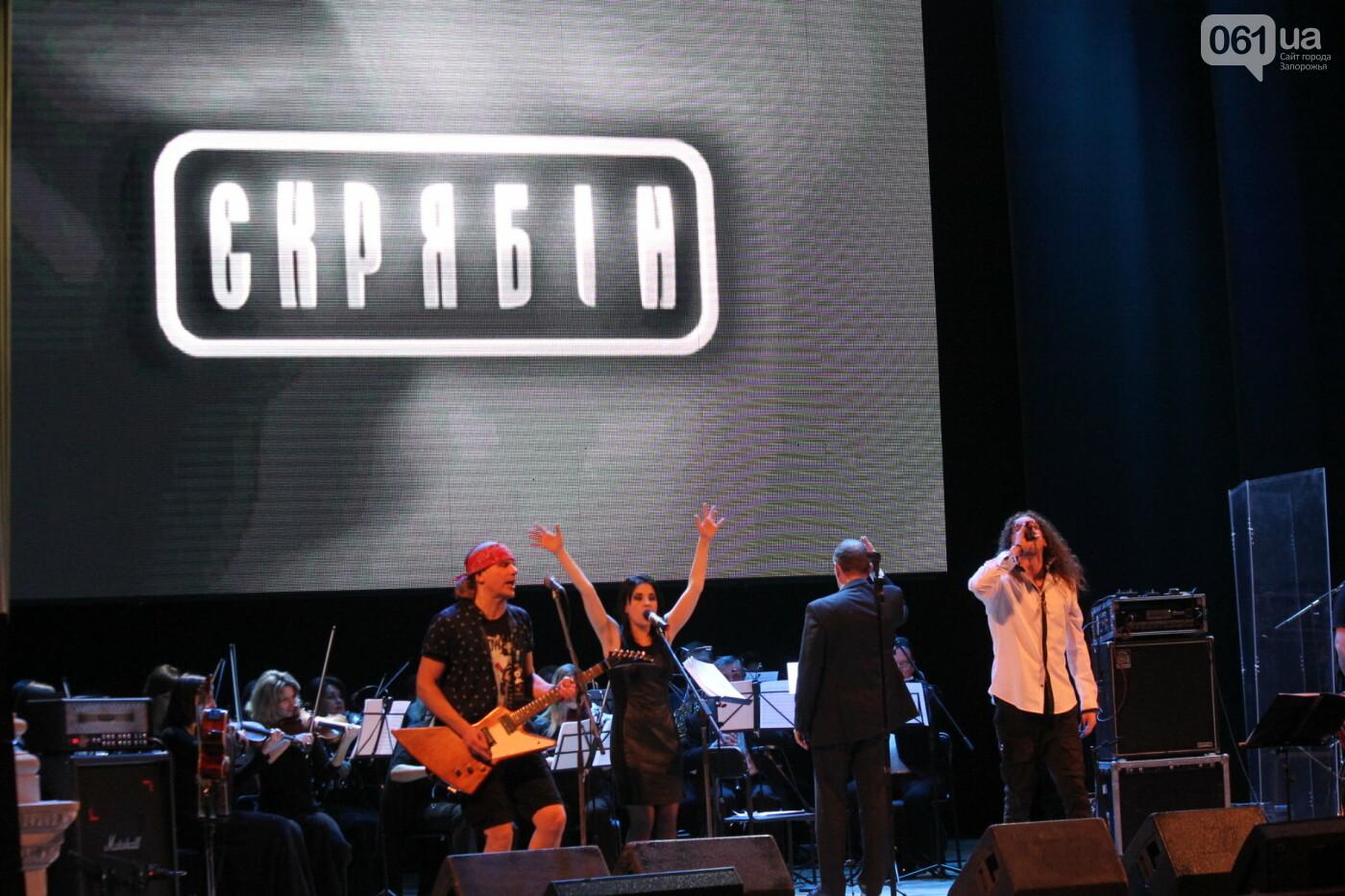 В Запорожье группа «Скрябин» сыграла лучшие хиты с симфоническим оркестром, – ФОТОРЕПОРТАЖ, фото-10