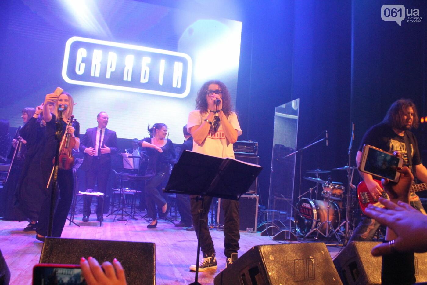 В Запорожье группа «Скрябин» сыграла лучшие хиты с симфоническим оркестром, – ФОТОРЕПОРТАЖ, фото-24