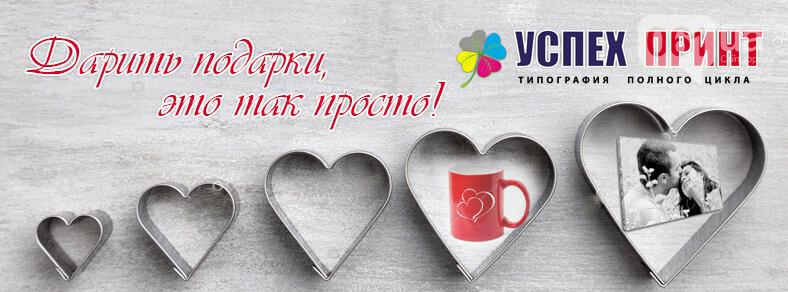 Сердечный подарок ко Дню Святого Валентина – печать на холсте или можно заказать печать на чашке в Запорожье, фото-1