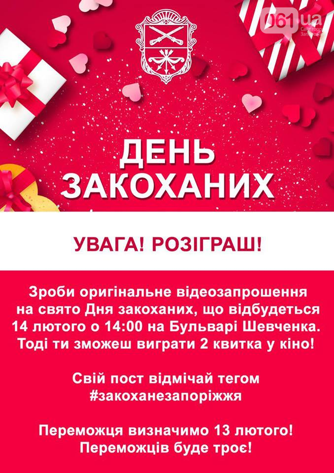 В центре Запорожья 14 февраля собираются установить рекорд с целующимися парами, фото-2