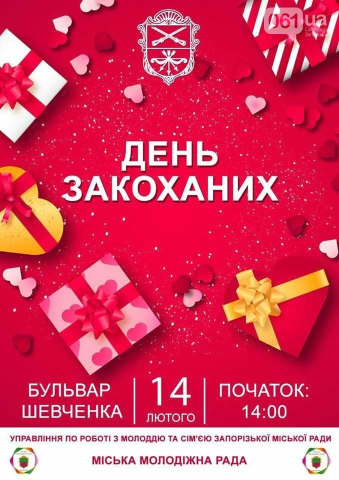 В центре Запорожья 14 февраля собираются установить рекорд с целующимися парами, фото-1