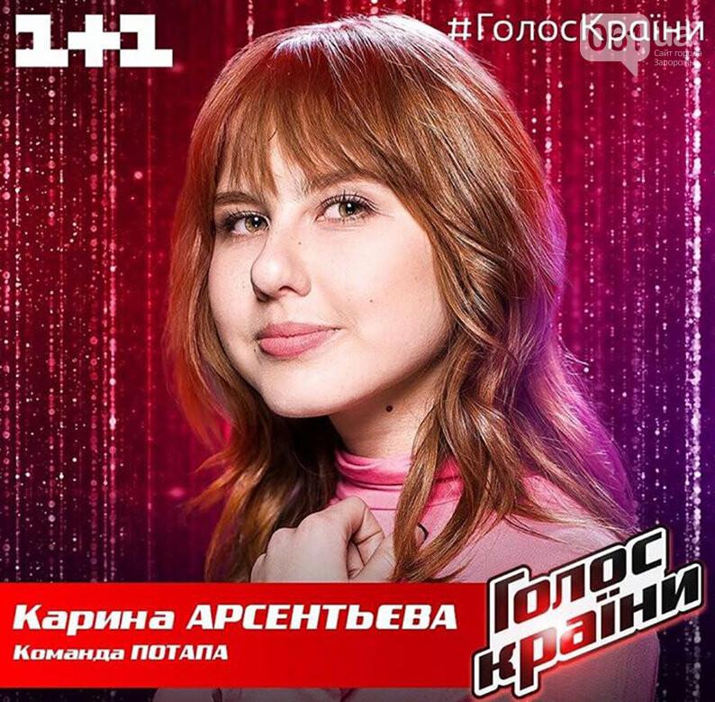 Девушка из Запорожской области попала в полуфинал «Голоса країни», – ВИДЕО, фото-1
