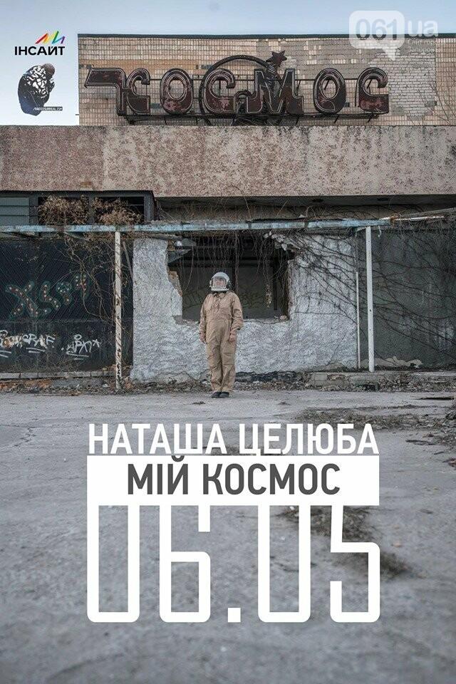 """""""Мой космос"""": запорожцев приглашают на показ авторского кино об одноименном районе, фото-1"""