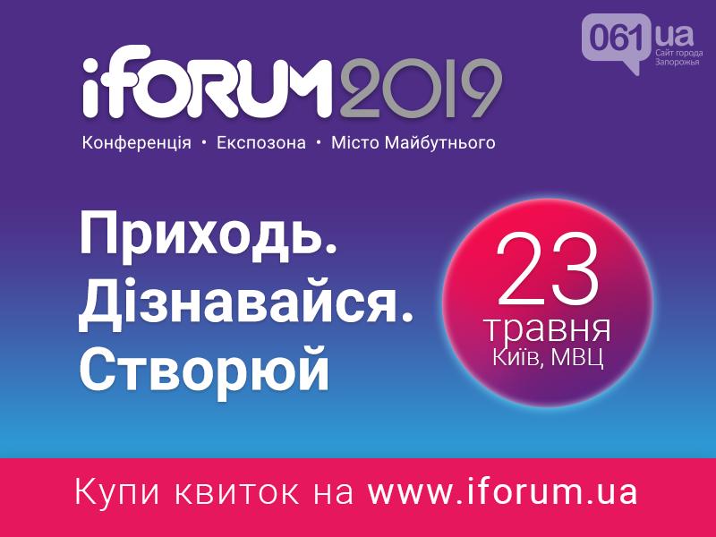 IT-конференция Восточной Европы – iForum – собрала лучших спикеров, фото-1