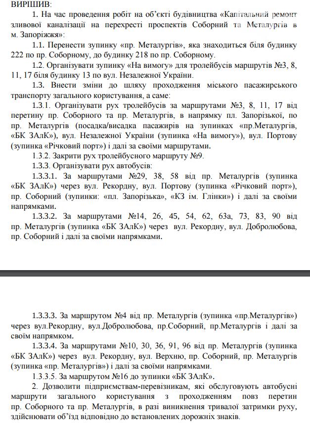 Проспект Металлургов в июне перекроют для масштабных работ: как изменится движение транспорта, фото-1