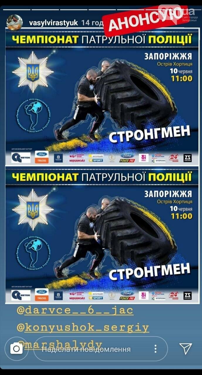 В Запорожье будут соревноваться полицейские со всей Украины: судья - Василий Вирастюк, фото-2