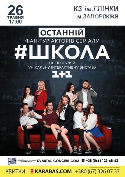 Звезды сериала «Школа» отправятся в последний всеукраинский тур, – АФИША, фото-1