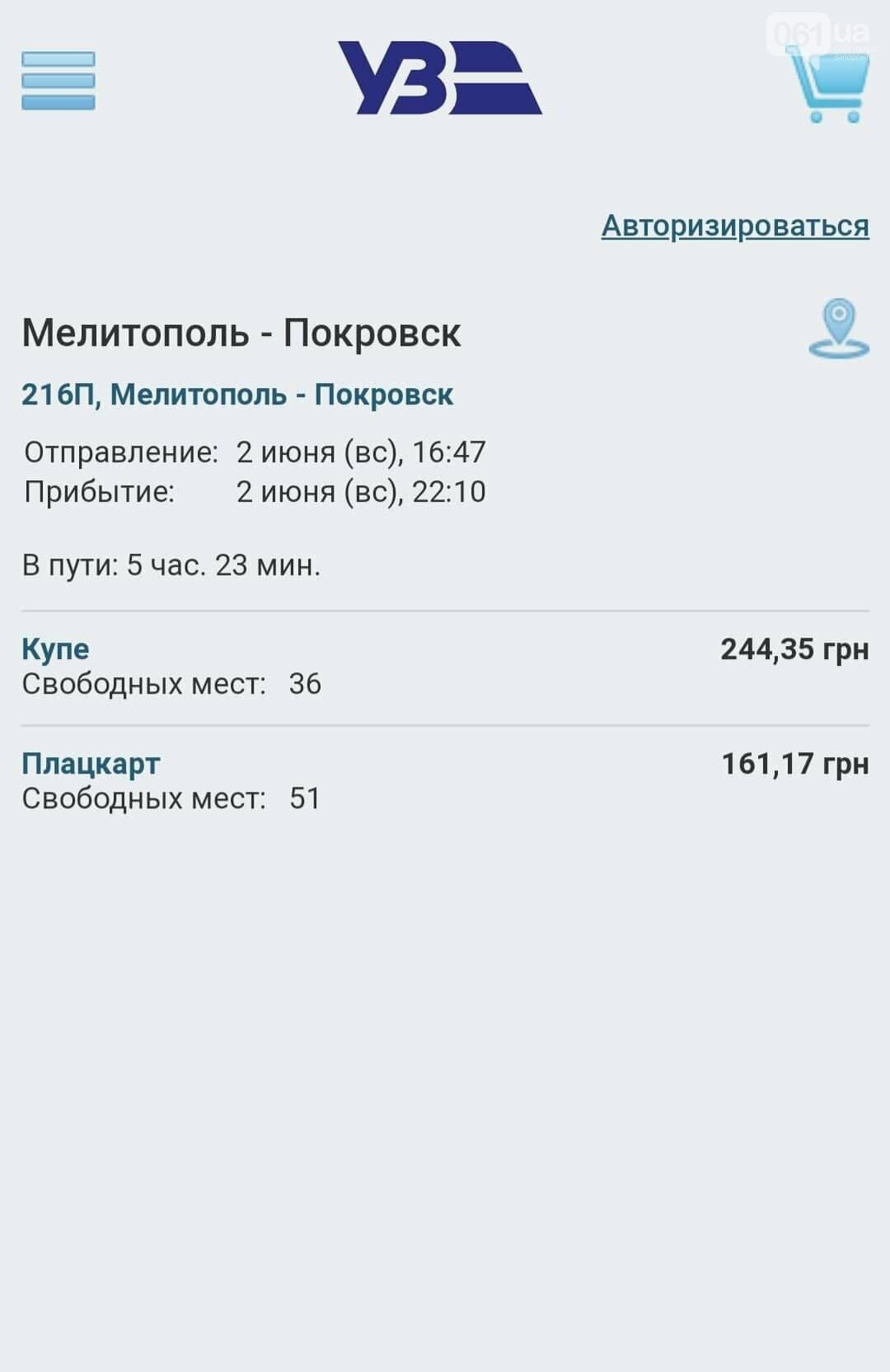 Укрзализныця запускает пассажирский поезд в Донецкую область - он будет курсировать через Мелитополь, фото-1