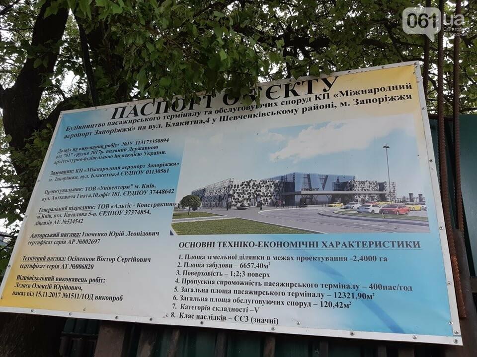 Строительство терминала запорожского аэропорта подорожало на четверть миллиарда: что сейчас проиходит на объекте, - ФОТОРЕПОРТАЖ, фото-10