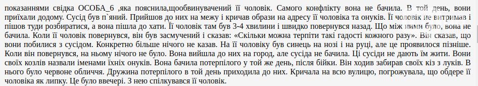 Назвал козлов именами внука соседа: в Запорожской области 9-летняя война соседей закончилась дракой и судом, фото-1