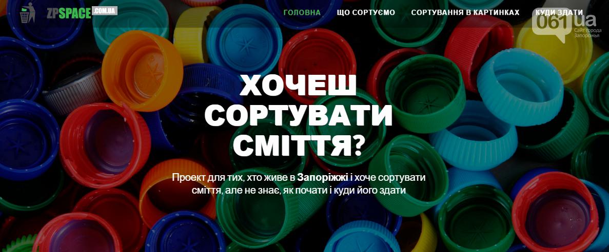«Купуй у своє»: как эко-активисты приучают запорожцев к ответственному потреблению, фото-1