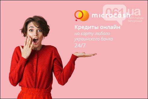 Где взять кредит в Запорожье?, фото-34