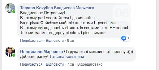 Главный по гендерному равенству в Запорожской области опубликовал пост о женщинах в коротких юбках: что в нем не так, фото-2