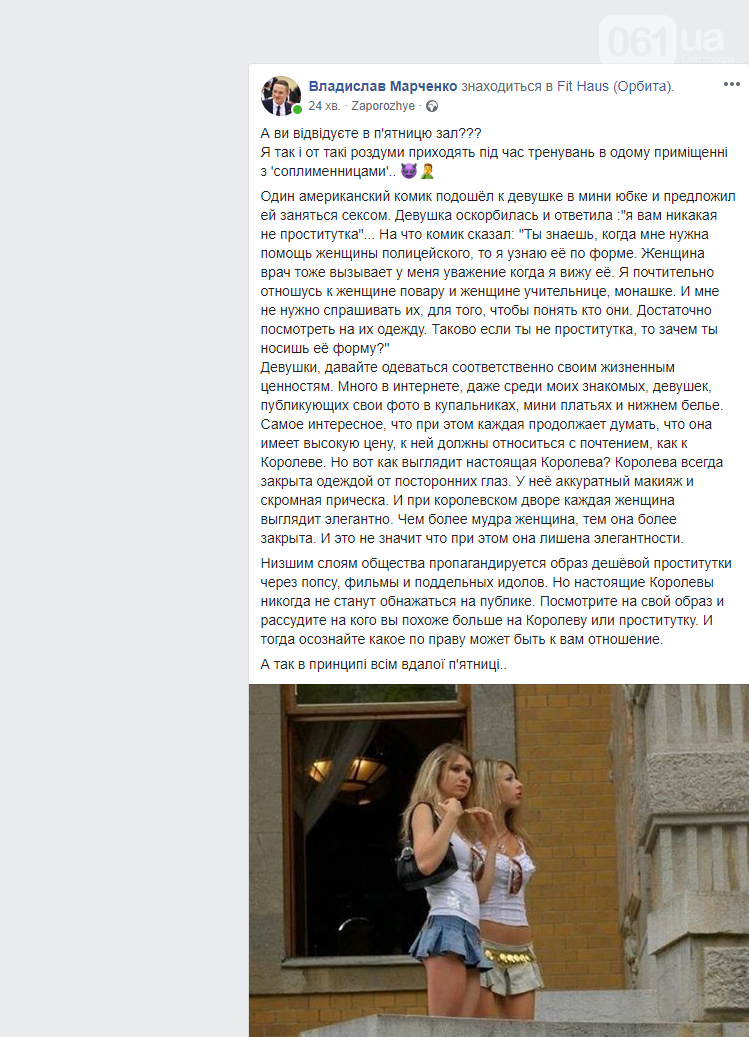 Главный по гендерному равенству в Запорожской области опубликовал пост о женщинах в коротких юбках: что в нем не так, фото-1