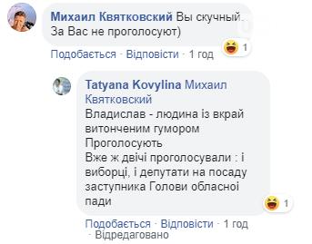 Главный по гендерному равенству в Запорожской области опубликовал пост о женщинах в коротких юбках: что в нем не так, фото-3