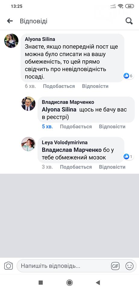 Главный по гендерному равенству в Запорожской области опубликовал пост о женщинах в коротких юбках: что в нем не так, фото-5