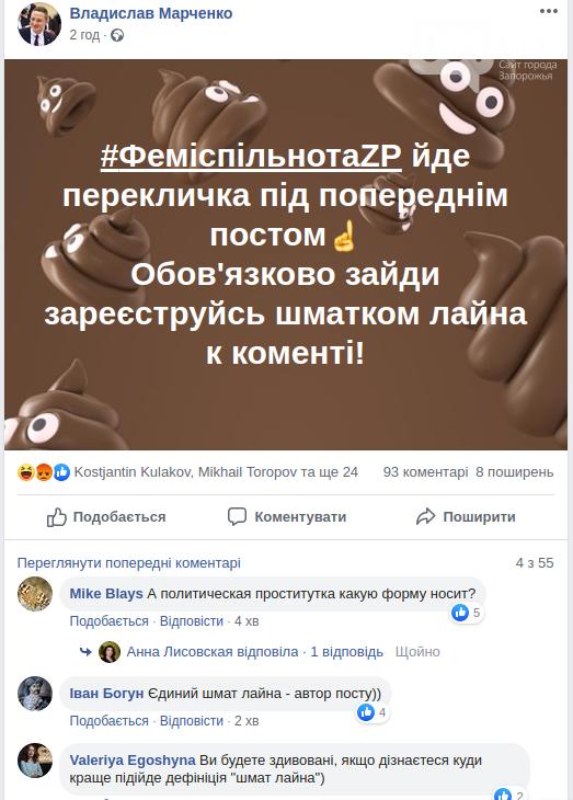 Главный по гендерному равенству в Запорожской области опубликовал пост о женщинах в коротких юбках: что в нем не так, фото-4