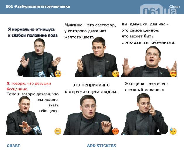 #забулазапитатьумарченка: 061 создал набор стикеров для Telegram с цитатами Владислава Марченко, фото-1