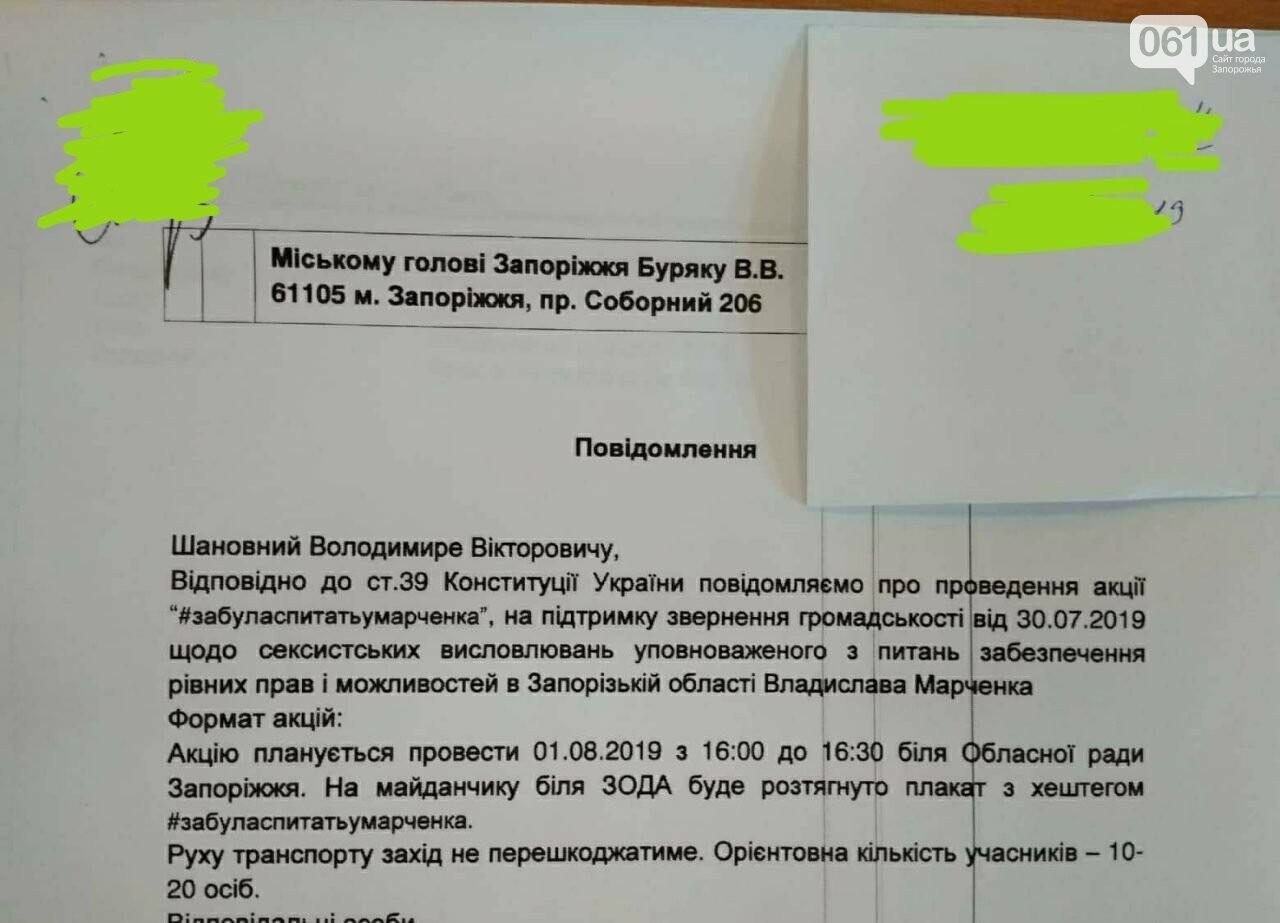 1 августа возле Запорожского облсовета пройдет акция в поддержку #забулазапитатьумарченка, фото-1