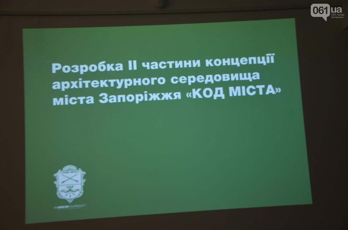 В Запорожье предлагают разрабатывать новые зеленые зоны, велопешеходные и экологические маршруты, фото-7