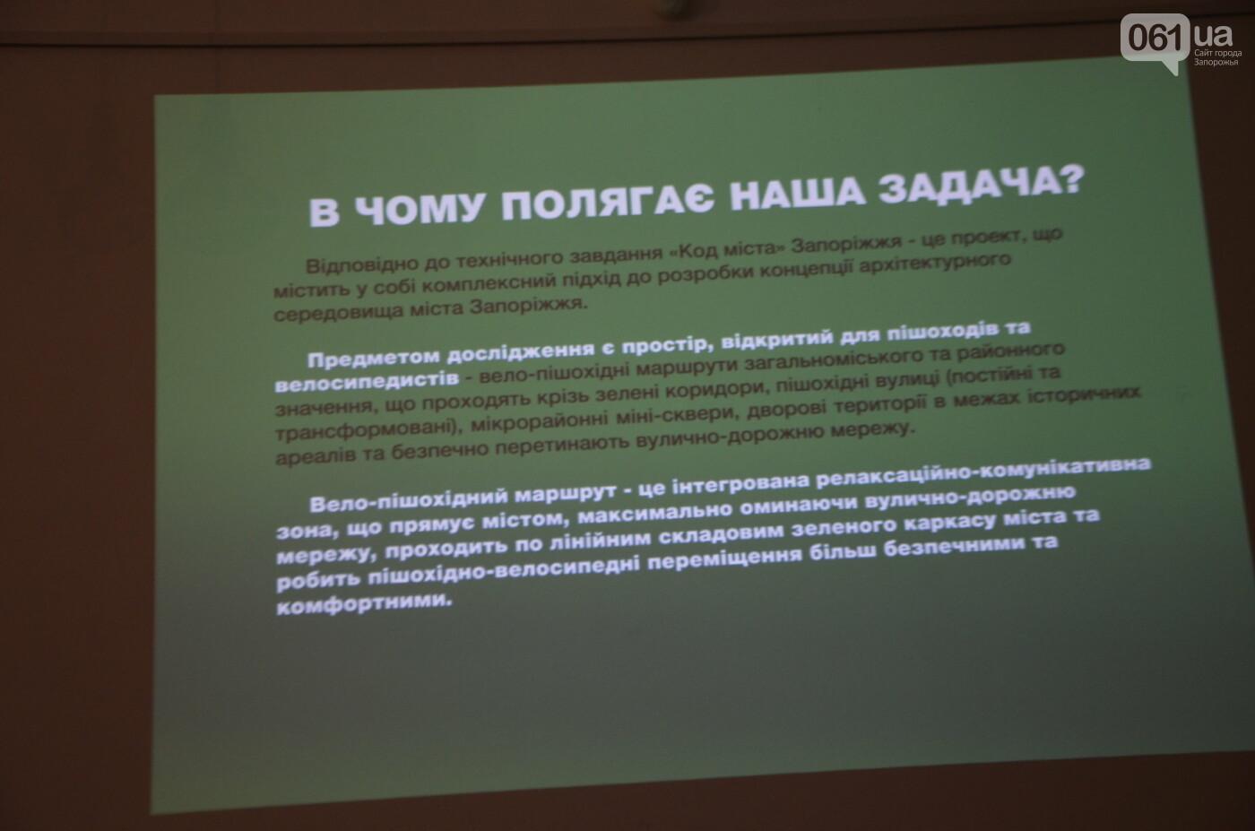В Запорожье предлагают разрабатывать новые зеленые зоны, велопешеходные и экологические маршруты, фото-3