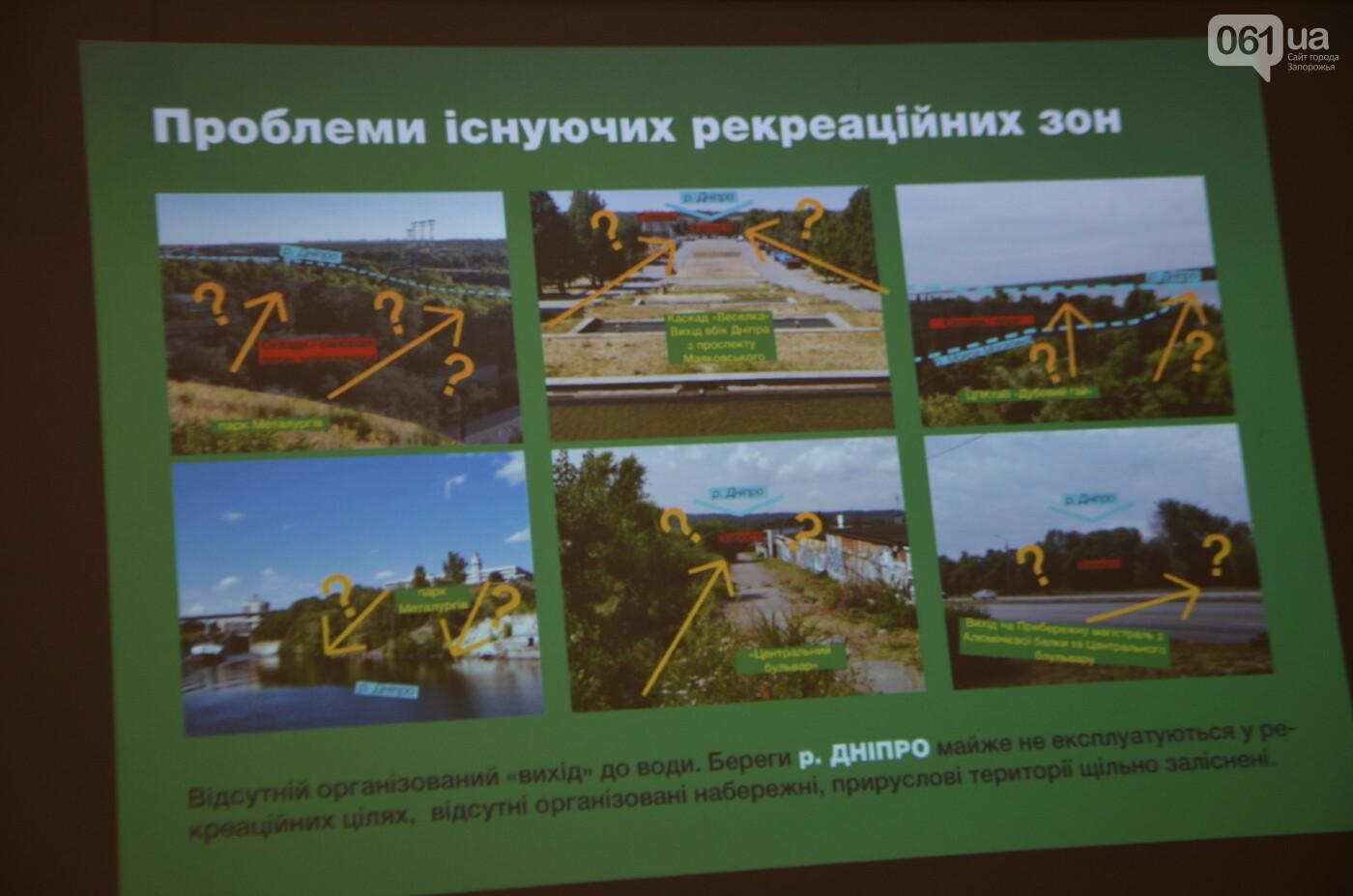 В Запорожье предлагают разрабатывать новые зеленые зоны, велопешеходные и экологические маршруты, фото-20