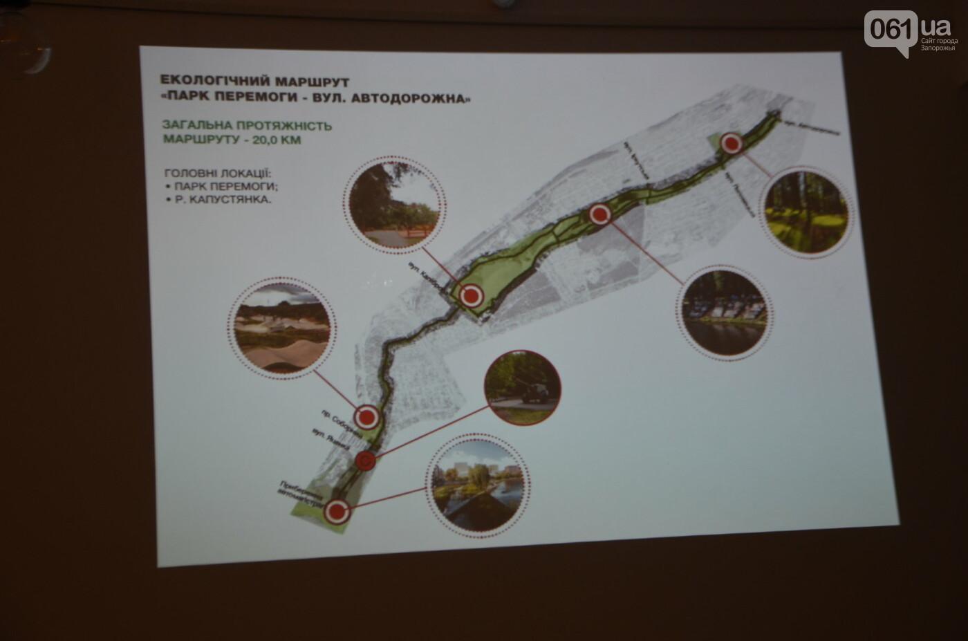 В Запорожье предлагают разрабатывать новые зеленые зоны, велопешеходные и экологические маршруты, фото-13