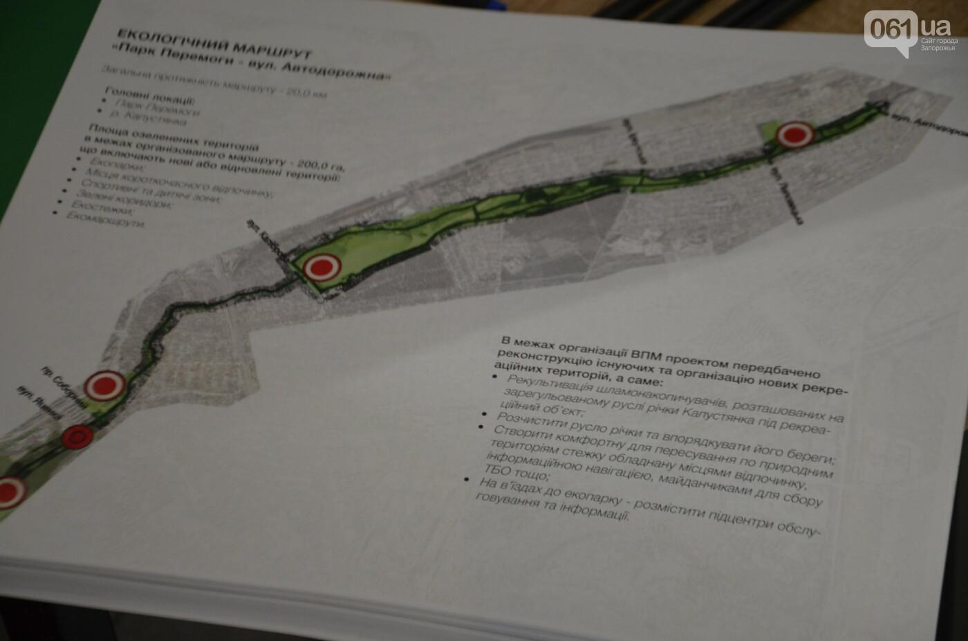 В Запорожье предлагают разрабатывать новые зеленые зоны, велопешеходные и экологические маршруты, фото-25