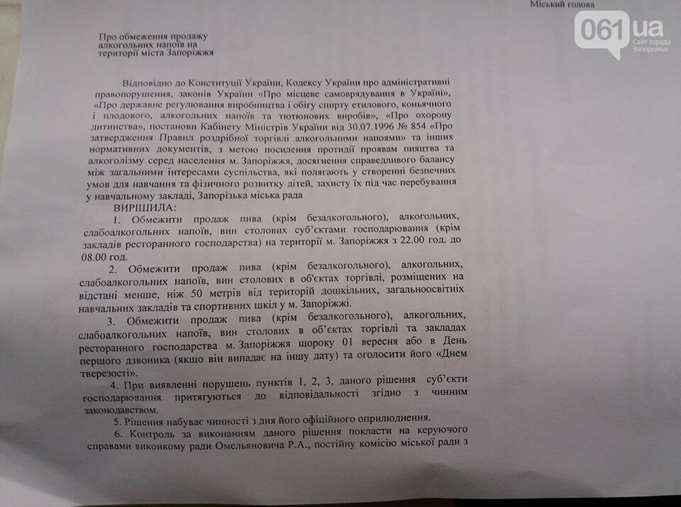 """В Запорожье предлагают учредить """"День трезвости"""", фото-1"""