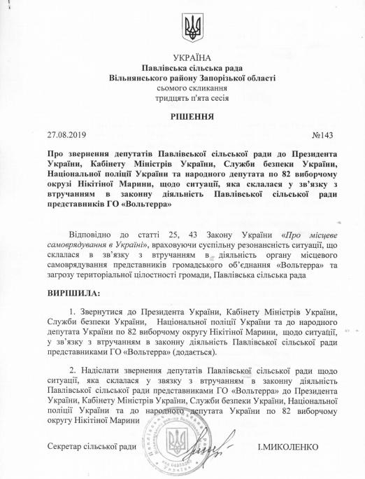 В Запорожской области депутаты сельсовета пожаловались президенту и в Кабмин на вмешательство в законную деятельность, фото-1