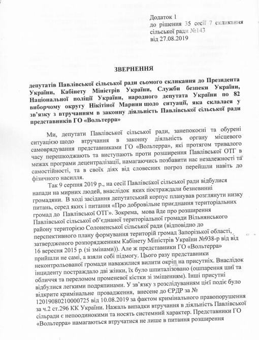 В Запорожской области депутаты сельсовета пожаловались президенту и в Кабмин на вмешательство в законную деятельность, фото-2