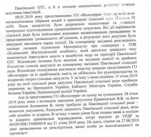 В Запорожской области депутаты сельсовета пожаловались президенту и в Кабмин на вмешательство в законную деятельность, фото-3