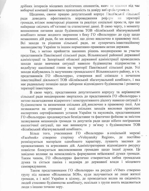 В Запорожской области депутаты сельсовета пожаловались президенту и в Кабмин на вмешательство в законную деятельность, фото-4