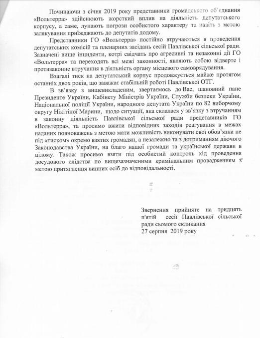 В Запорожской области депутаты сельсовета пожаловались президенту и в Кабмин на вмешательство в законную деятельность, фото-5
