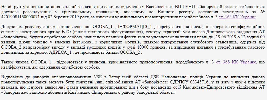 В Запорожской области сотрудник «Запорожгаза» погрел на взятке: в полиции запросили провести обыски в компании, фото-1