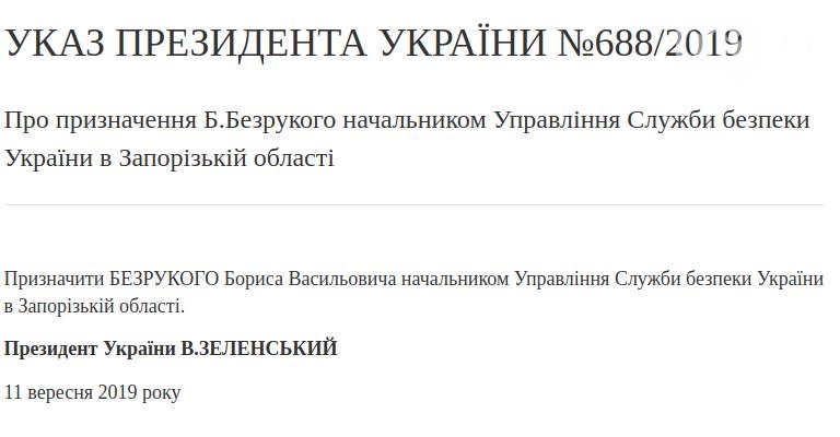 Зеленский назначил начальника СБУ в Запорожской области, фото-1