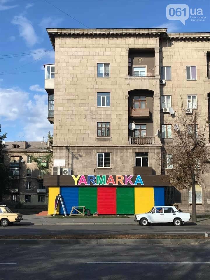 """""""Теперь это дом-ярмарка"""": запорожцы возмущены появлением разноцветного фасада на памятнике архитектуры, фото-2"""