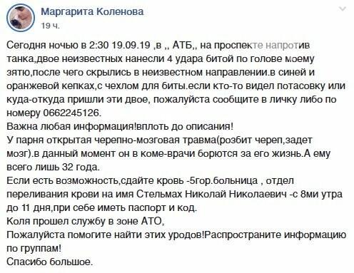 В запорожском супермаркете избили участника АТО, который заступился за продавщицу, фото-1