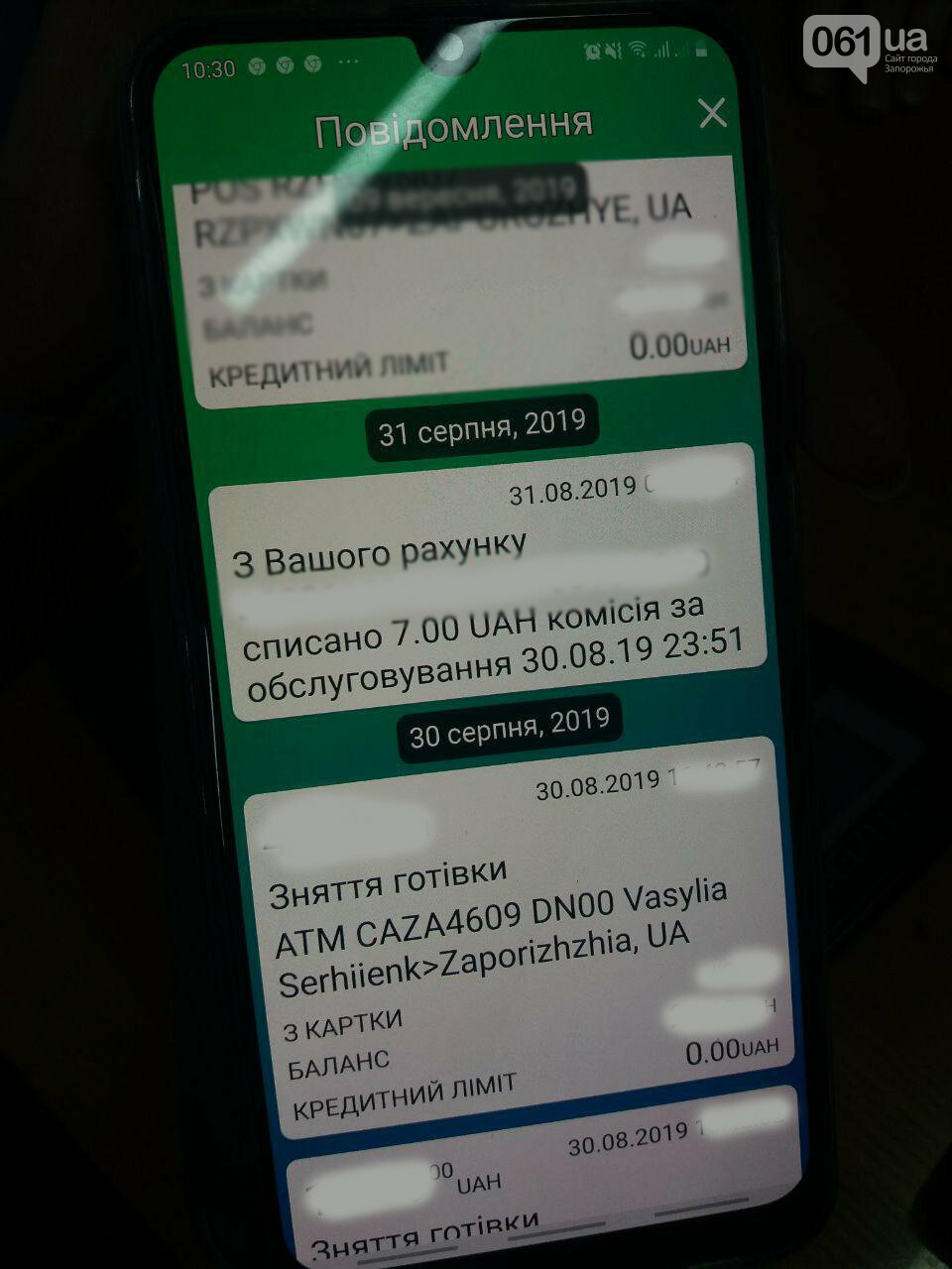 «Все равно никуда не денетесь»: медиков запорожской больницы переводят на обслуживание в другой банк без их согласия, фото-1