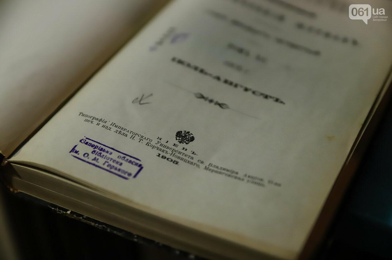 Газеты на иврите и 18-килограммовая книга: что берегут в хранилищах Запорожской областной библиотеки, - ФОТОРЕПОРТАЖ, фото-33