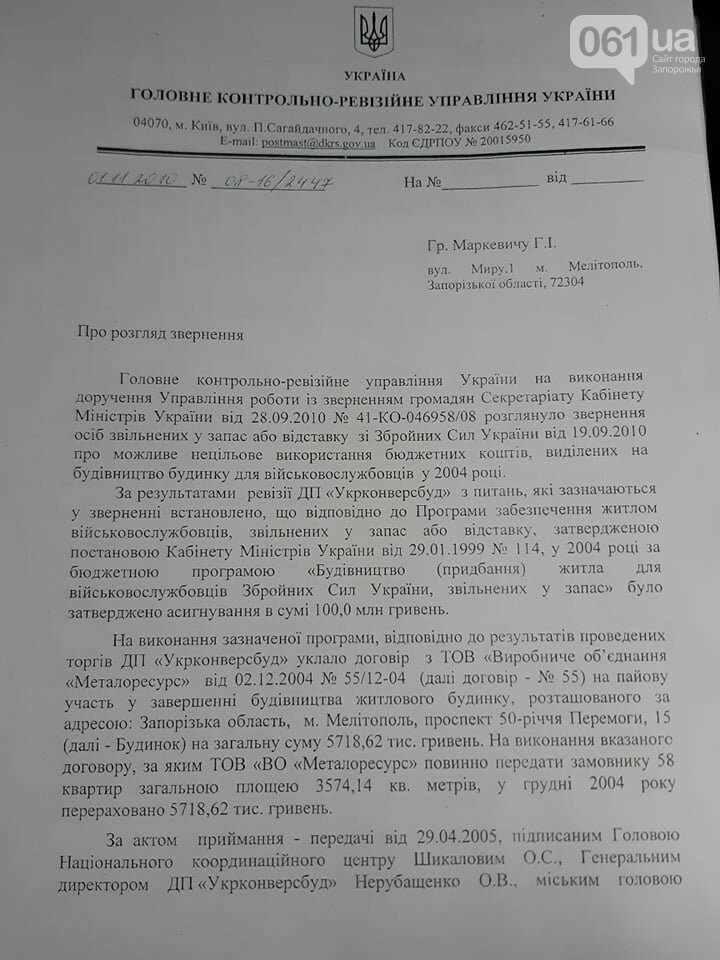 """""""28 лет служил и 28 лет жду жилье"""": в Мелитополе не могут достроить дом для военных, - ФОТО, ВИДЕО, фото-4"""