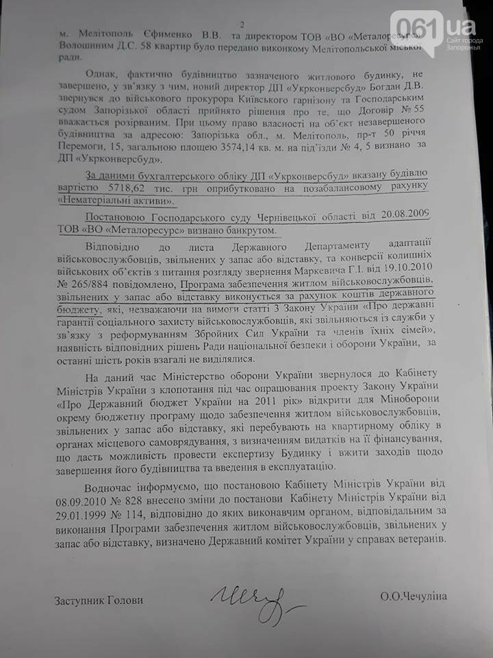 """""""28 лет служил и 28 лет жду жилье"""": в Мелитополе не могут достроить дом для военных, - ФОТО, ВИДЕО, фото-5"""
