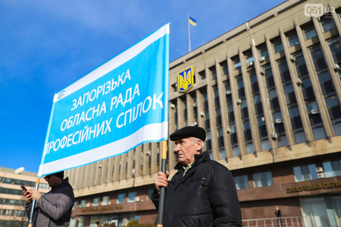 В Запорожье на протестную акцию профсоюзов «Волна гнева» вышло около 2000 человек, - ФОТОРЕПОРТАЖ, фото-12